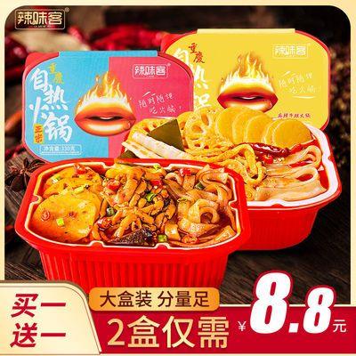 买一送一辣味客牛杂火锅网红懒人自热麻辣烫即食便携自助香辣火锅