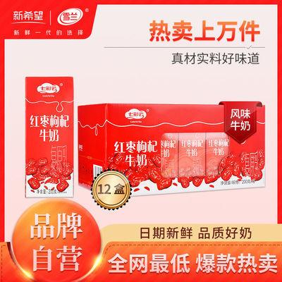 【12盒】新希望早餐奶红枣枸杞养生牛奶200g*12盒儿童学生牛奶