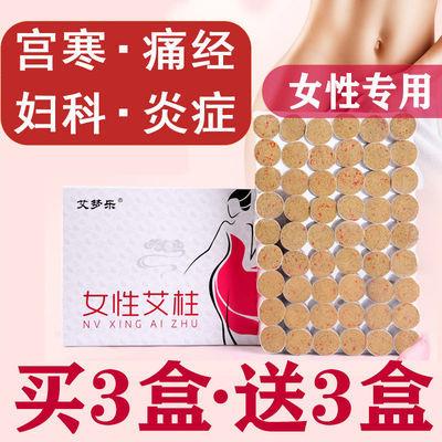 妇科女性十年陈艾柱艾灸条艾草艾绒家用暖宫寒随身灸艾灸盒