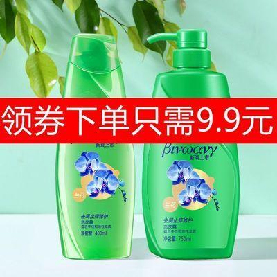 正品洗发水男女士兰花去屑止痒洗发水洗头膏柔顺水润控油洗发露