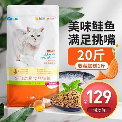 疯狂的小狗猫粮10kg成猫幼猫增肥营养发腮英短蓝猫通用型20斤