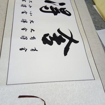 舍得卷轴挂画书法定制纯手写毛笔字真迹客厅办公室字画精裱横幅