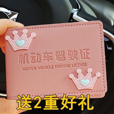 汽车驾驶证皮套卡通女驾照保护套个性创意可爱机动车行驶证一体包