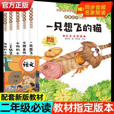 全套5册快乐读书吧二年级上课外书必读小鲤鱼跳龙门注音版一只想