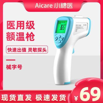电子测温人体红外线温度计额头家用医测量仪高精度精准额温体温枪