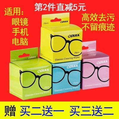 擦眼镜纸镜布清洁湿巾镜头布清理擦手机屏幕一次性湿巾速干新品