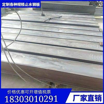 74171/厂家直销止水钢板200*3      300*3      400*3