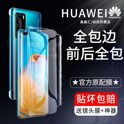 华为p40pro钢化水凝膜p30p20/mate30/pro手机膜nova7/se荣耀v30/s