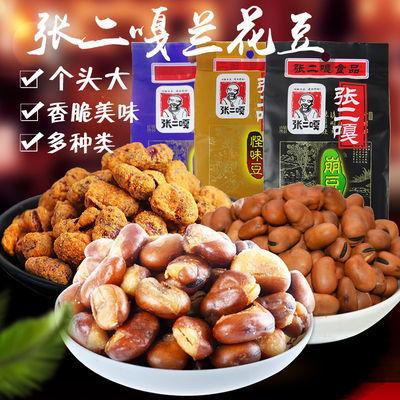 张二嘎兰花豆怪味豆280克3袋6袋炒货小零食原味牛肉味香辣味蚕豆