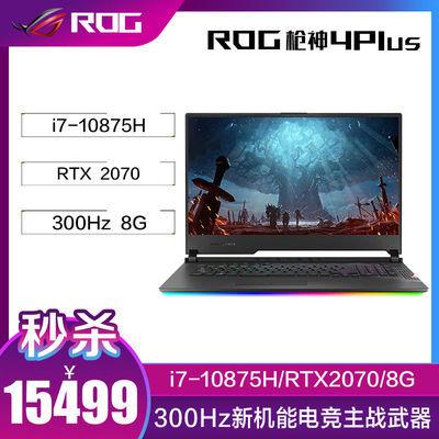 ROG玩家国度枪神4Plus笔记本十代i7/RTX2070电竞游戏本笔记本电脑