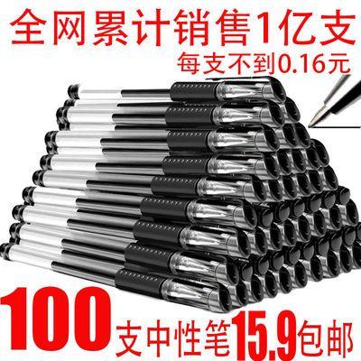 100支中性笔批发黑色红子弹头0.5mm 碳素笔学生文具办公用签字笔