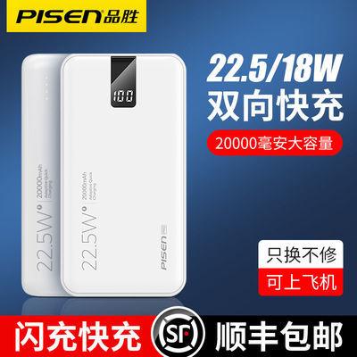 23074/品胜20000毫安22.5W充电宝快充适用小米华为苹果18W移动电源闪充