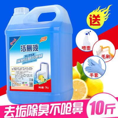2秒快速去污垢不伤瓷大桶洁厕灵洁厕强力除尿垢卫生间柠檬多规格