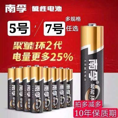 聚能环 南孚二代1.5V5号7号碱性电池玩具遥控器话筒血压计电池