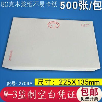 江苏省监制2709A空白记账凭证电脑打印纸 空白凭证监制号W-3包邮