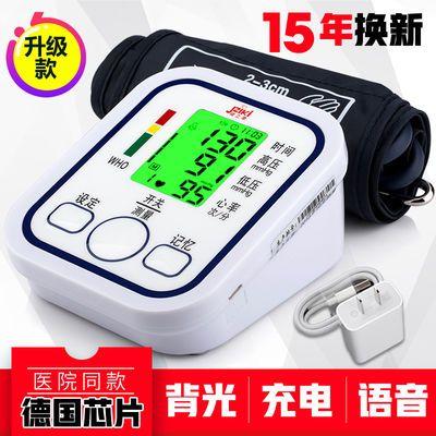 血压仪家用充电臂式三色背光语音电子血压计医用血压表