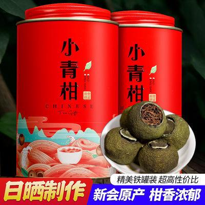 茶叶小青柑柑普茶宫廷普洱茶新会陈皮普洱熟茶250g袋装500g正悠然