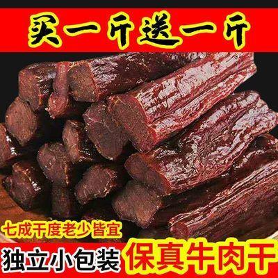 【买一送一】牛肉干内蒙古风干独立小包装草原牛肉干手撕正宗熟食