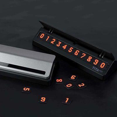 30620/TITA迷你汽车挪车电话号码牌创意隐藏式临时停车牌车载多功能