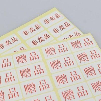 赠品标签纸商城活动赠品不干胶贴纸礼品赠送自粘性标贴非卖品贴纸