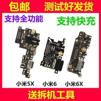 小米5X66X尾插小板小米6尾插USB充电接口耳机孔送话器小板排线