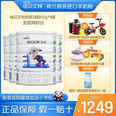 【可官网溯源】佳贝艾特婴幼儿配方羊奶粉悠装800g*4罐荷兰进口