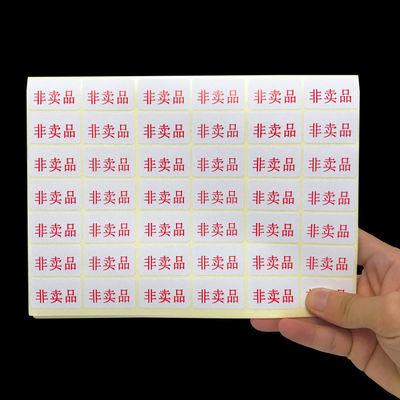 赠品贴纸32*19mm 非卖品/赠品贴 不干胶非卖品/赠品标签纸 贴纸