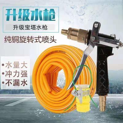 宝塔高压洗车水枪套装家用浇花冲刷洗车水管软管5-50米金属水枪头