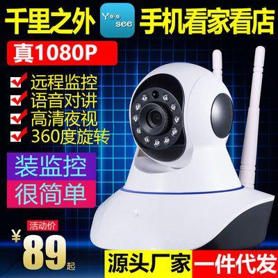 技威yoosee有看头双天线瑞晁家用对讲IP摇头机监控WIFI插卡摄像头