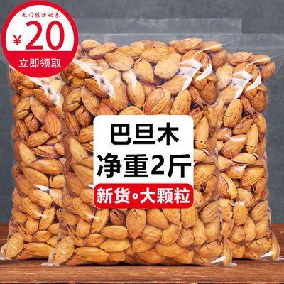 薄壳巴旦木净重1斤2斤新货杏仁巴达木250g100g坚果干果孕妇零食