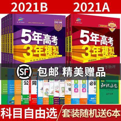 五年高考三年模拟2021B版A版新高考山东版课标版53五三高考总复习
