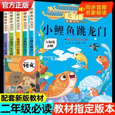全套5册快乐读书吧二年级上小鲤鱼跳龙门注音版孤独的小螃蟹一只