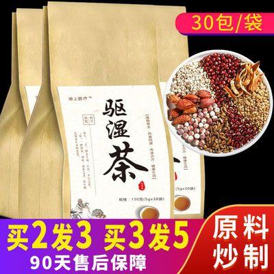 红豆薏米茶祛濕茶赤小豆芡实人体除湿去湿气袋泡茶体质养颜养生茶