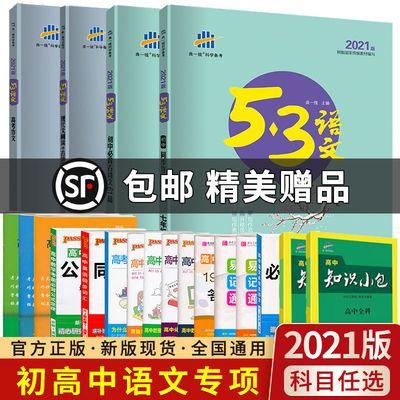 2021版五三语文专项 初中高考作文素材 现代文古诗文阅读名著导读