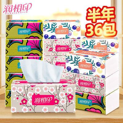 36包原木抽纸整箱润相印纸巾抽纸批发卫生纸抽纸批发整箱家用