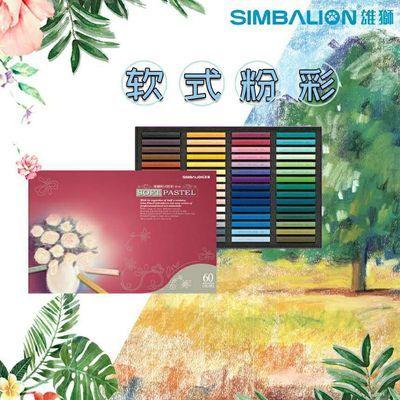 67180/台湾雄狮色粉笔36色24色软式粉彩棒套装黑板报画画粉彩色粉粉画笔