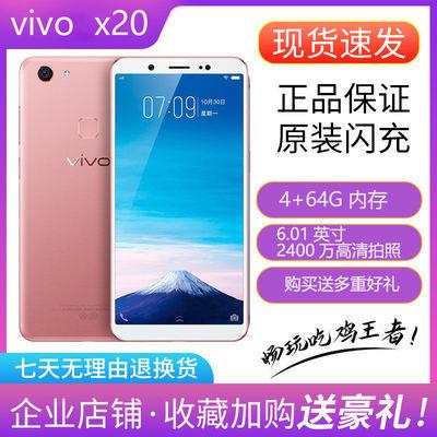 正品二手手机vivo x20全网通4G双卡双待学生便宜指纹解锁x20p手机
