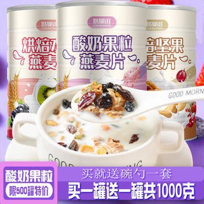 【饱腹代餐】酸奶果粒麦片烘焙坚果水果燕麦片即食营养早餐可干吃