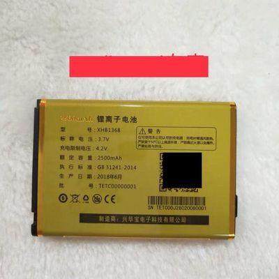 世纪星/TETCF9星爵翻盖手机电池2500mAh