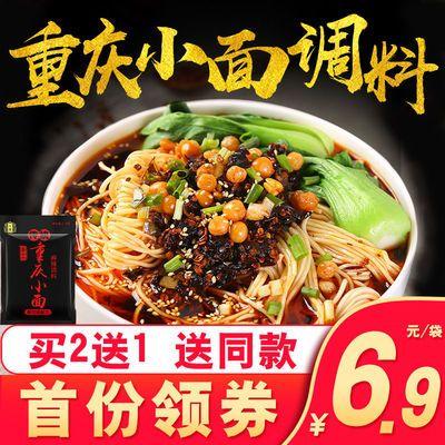 十吉重庆特产麻辣小面调料 底料佐料 担担面米线调料200g