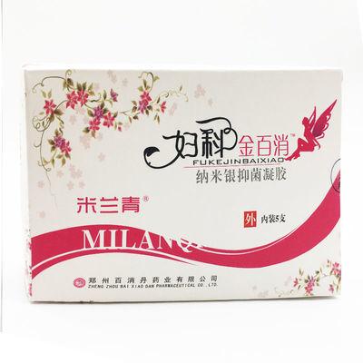 米兰青 妇科金百消 纳米银抑菌凝胶杀菌止痒去异味凝胶