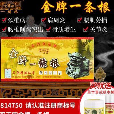 【台湾原装正宗】金门金牌一条根膏药贴颈椎病肩周炎关节疼痛贴膏