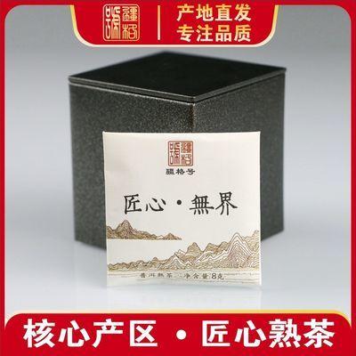 [买三送一]云南普洱茶熟茶小片砖茶茶叶茶饼陈年熟茶免撬便携