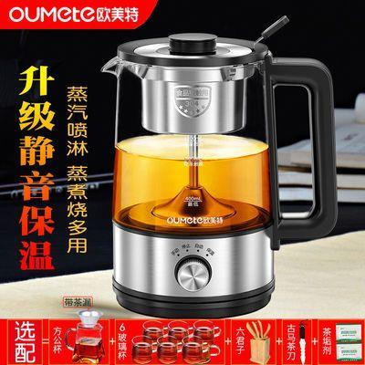 欧美特黑茶煮茶器全自动家用玻璃蒸汽煮茶壶多功能电热保温花茶壶