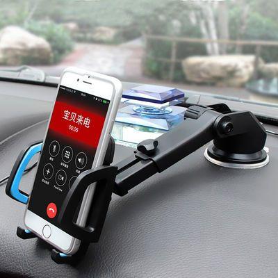 【360°旋转】汽车导航车载手机支架座吸盘出风口汽车用品