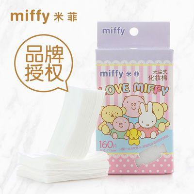 卸妆棉化妆棉无尘棉薄款一次性一盒160片 荷兰米菲Miffy品牌授权