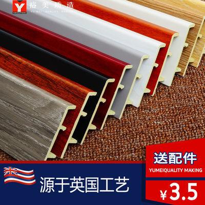 竹木纤维踢脚线8公分pvc10cm12厘米包邮送配件家用扫脚线厂家直销