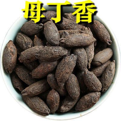 正宗母丁香雌丁香 母丁香 丁香250克500克可选农副产品初加工