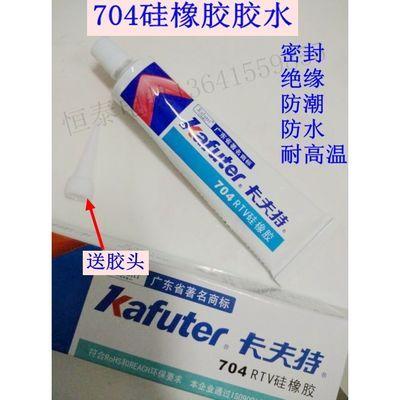 正品卡夫特K-704RTV 耐高温硅橡胶 密封绝缘防潮胶水  白色  45克