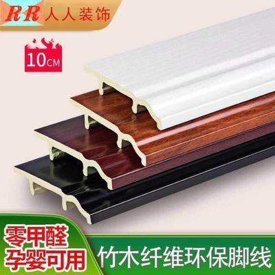厚款墙贴家用环保自粘贴角线地脚线竹木纤维踢脚线10厘米pvc加